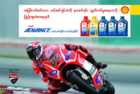 343-x-231-pix_-advance
